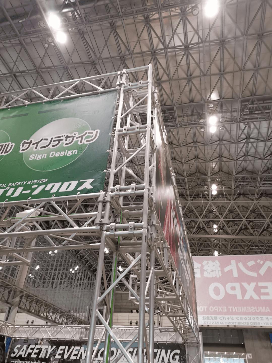 Japan exhibition installation site